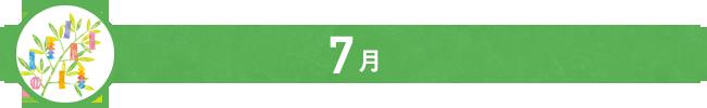 若竹こどもの森7月の行事