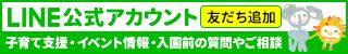 若竹幼稚園LINE公式アカウント