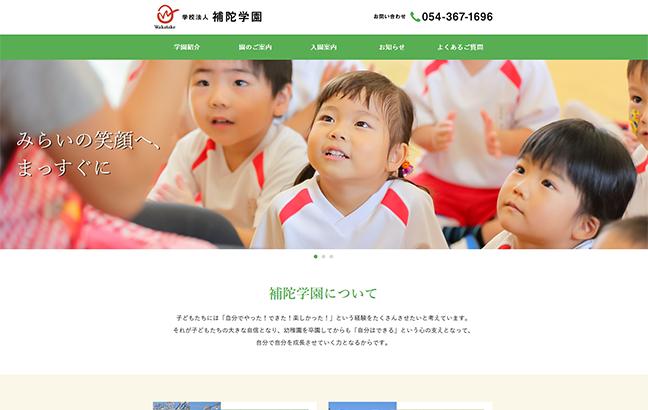 補陀学園のホームページ
