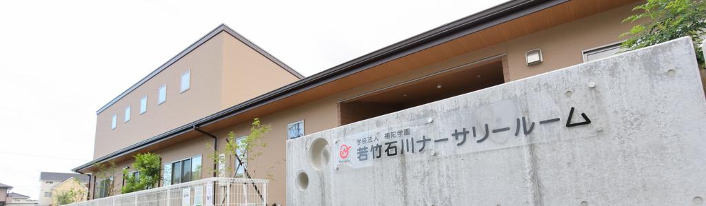 静岡市、若竹石川ナーサリールーム